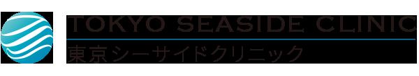 グローバルな健康管理と予防医療を提供する東京シーサイドクリニック ー 心臓PET・がんPETから心臓ドック・がんドッグ・法定健診まで